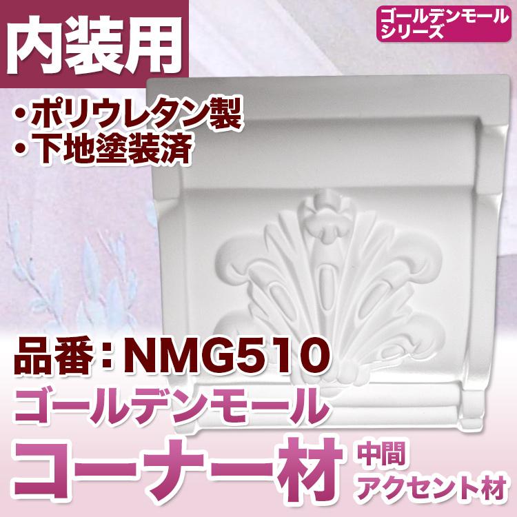 【NMG510】ゴールデンモール 中間アクセント 118×118×120mm 。