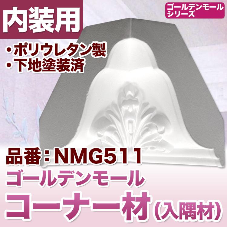 【NMG511】ゴールデンモール 入隅 124×120×118mm 。