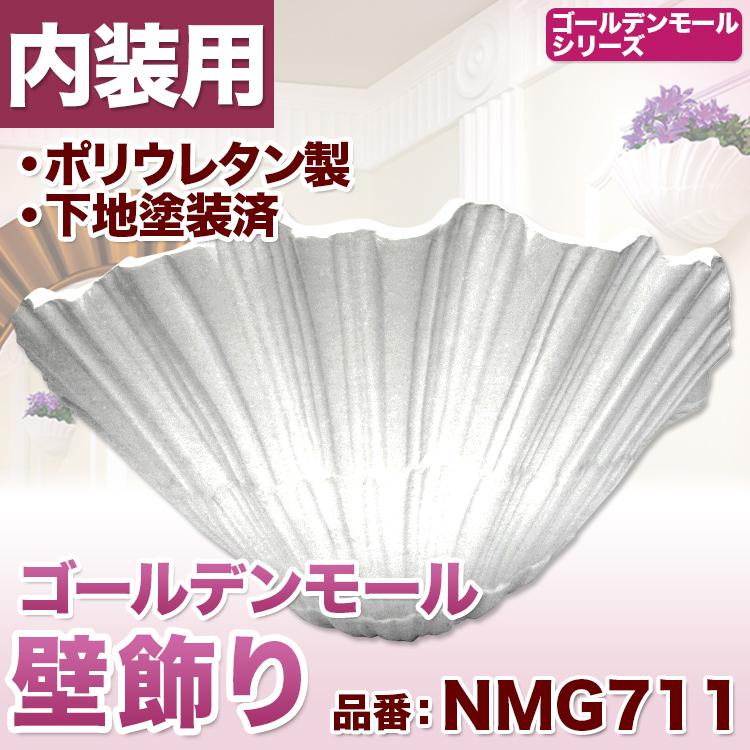 【NMG711】ゴールデンモール 壁飾り 183×290×170mm 。