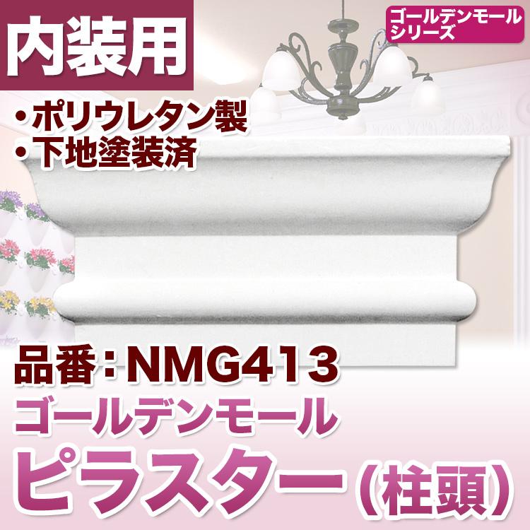 【NMG413】ゴールデンモール ピラスター(コラム) 柱頭 60×130×50mm