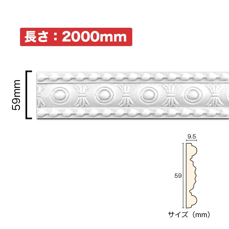 【NSN028M2】サニーモール 廻り縁 モールディング PVC(ポリ塩化ビニル)製 59×9.5×2000mm