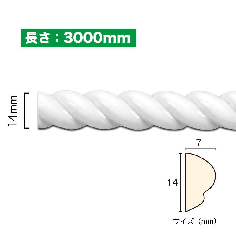 【NSN002M3】サニーモール 廻り縁 モールディング PVC(ポリ塩化ビニル)製 14×7×3000mm