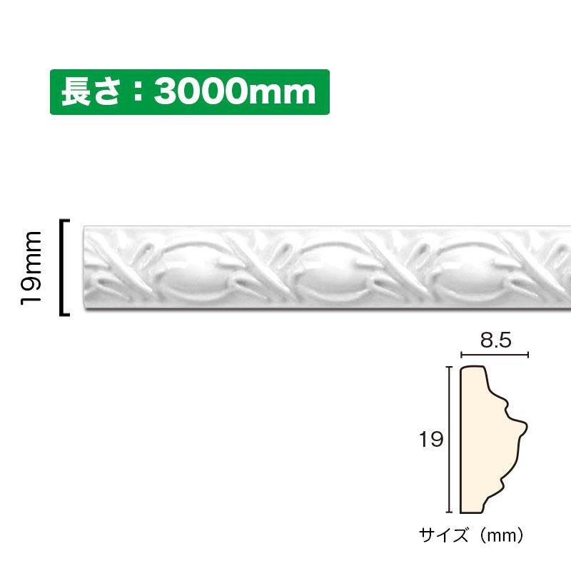 【NSN008M3】サニーモール 廻り縁 モールディング PVC(ポリ塩化ビニル)製 19×8.5×3000mm