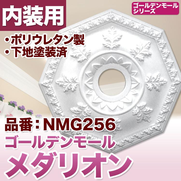 【NMG256】ゴールデンモール メダリオン シャンデリア ポリウレタン製 φ455×30mm