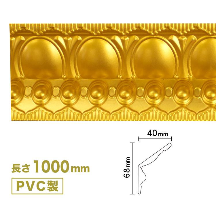 【NPC100A】 PVC製ゴールド調モールディング 廻り縁 プリンセスモール 68×40×1000mm 完売販売終了