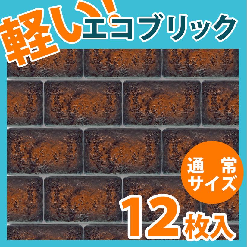 セール15%割引 【NEB001S12】 ポリウレタン製ブリックタイル・レンガ エコブリック ダークブラウン Sサイズ  135×75×9mm 12枚セット
