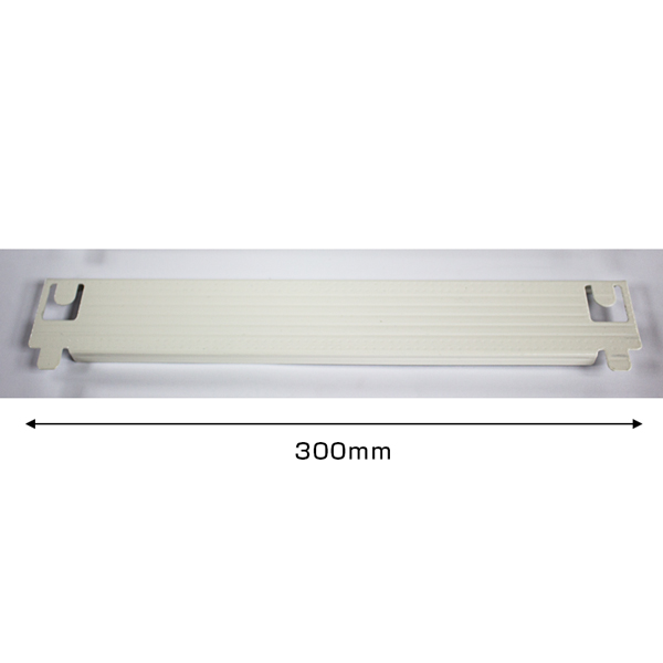 【NSRBEAM300W】シンプルラック 落下防止バー ホワイト 長さ:300mm