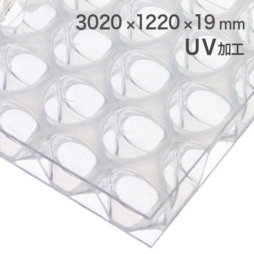60%割引 ポリカーボネイトパネル 半透明・艶あり UV加工 3020×1220×19mm [NCB2019CL] ※アウトレット在庫限り