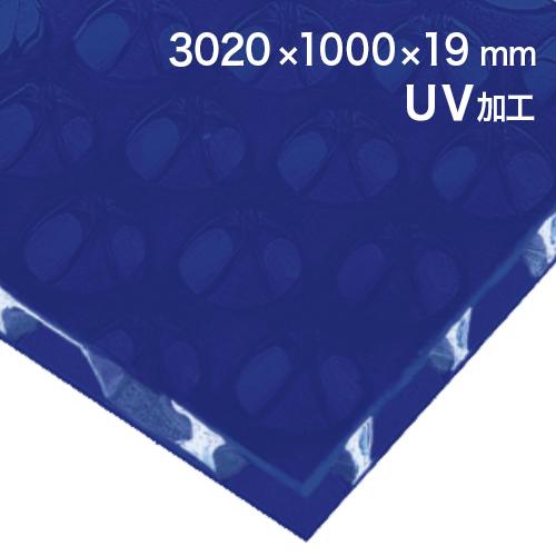 60%割引 ポリカーボネイトパネル ダークブルー半透明・艶あり UV加工 3020×1000×19mm [NCB3019DB] ※アウトレット在庫限り