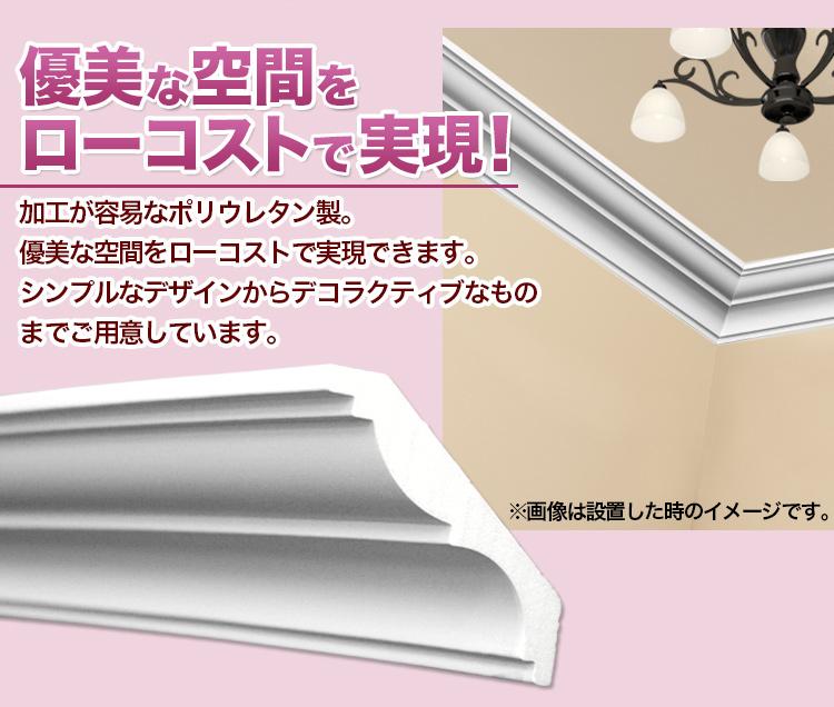 【NMG032】ゴールデンモール 廻り縁 モールディング ポリウレタン製 85×90×2400mm