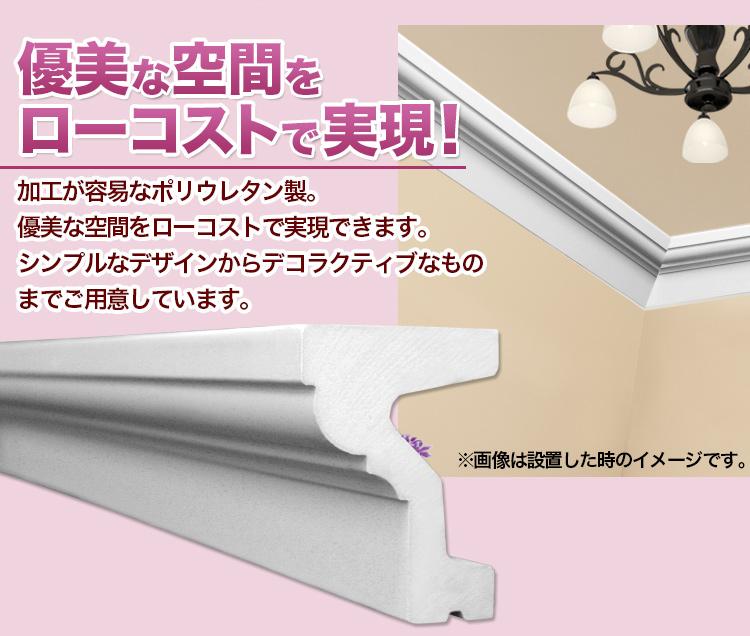 【NMG089】ゴールデンモール 廻り縁 モールディング ポリウレタン製 140×100×2400mm
