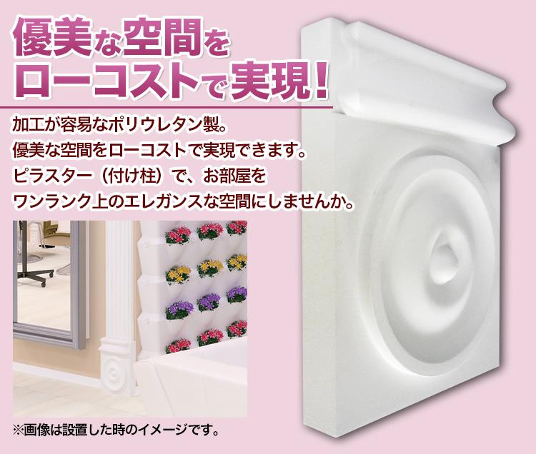 【NMG402】ゴールデンモール ピラスター(コラム) 柱礎 263×205×50mm