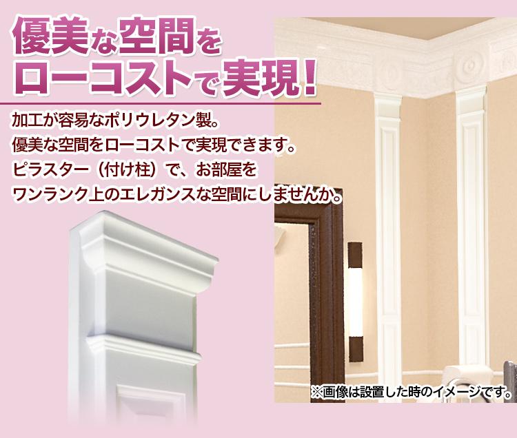 【NMG403】ゴールデンモール ピラスター(コラム) 柱* 2200×178×60mm