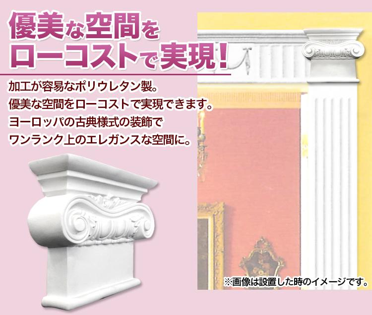 【NMG427】ゴールデンモール ピラスター(コラム) 柱頭 248×210×72mm