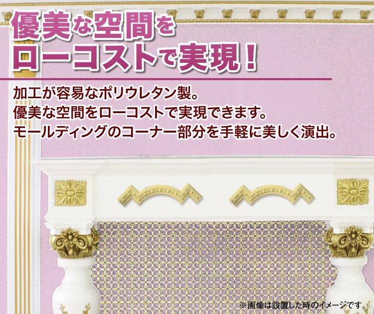 【NMG433】ゴールデンモール コーナーフレーム 326×326×17mm