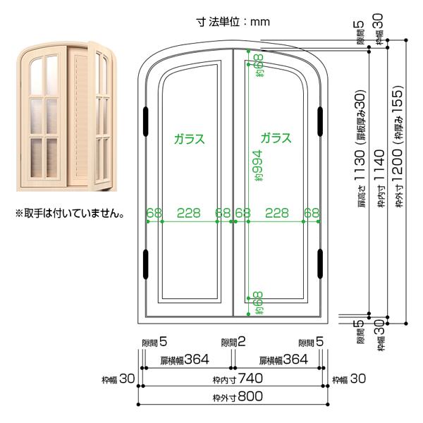【NWD04AS】 ハーフオーバル窓 アッシュ色塗装 ※受注生産品