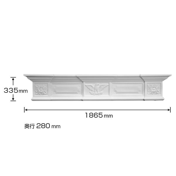 【NFR0707】 FRP製マントルピースのヘッド ゴールデンモール 335×1865×280mm 。