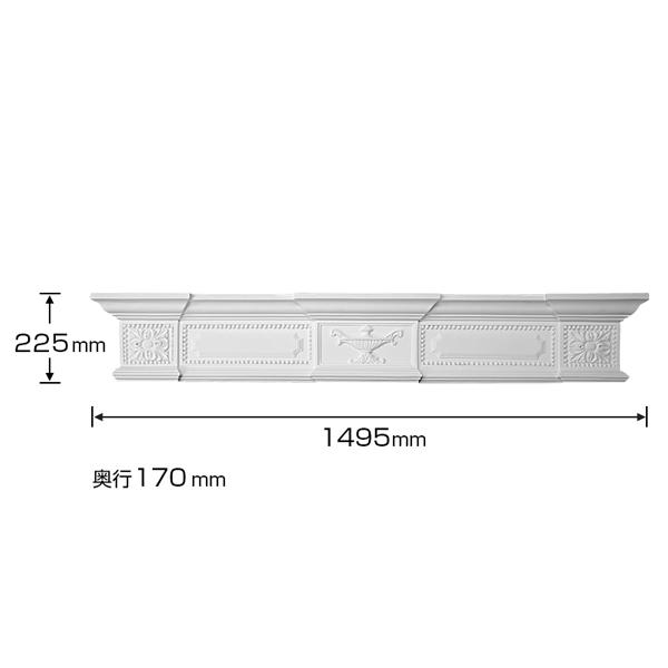 【NFR0706】 FRP製マントルピースのヘッド ゴールデンモール 225×1495×170mm