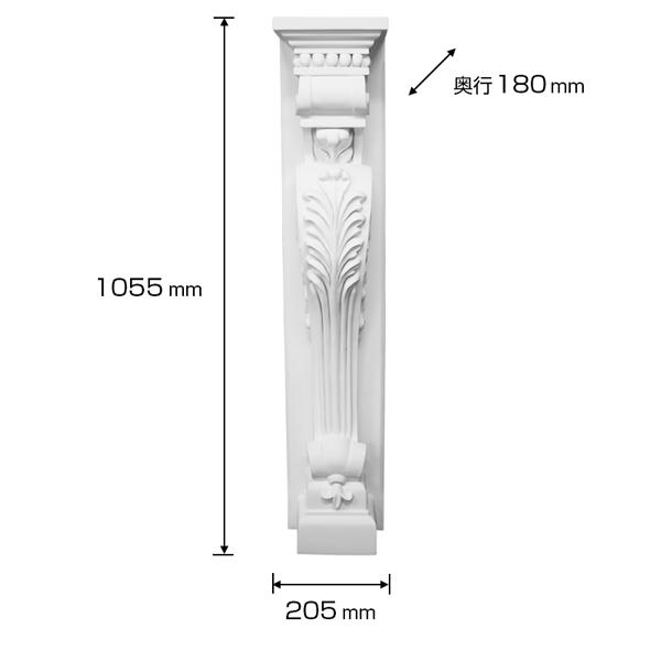 【NFR0703】 FRP製マントルピースの脚 ゴールデンモール 205×180×1055mm