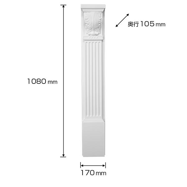 【NFR0705】 FRP製マントルピースの脚 ゴールデンモール 170×105×1080mm