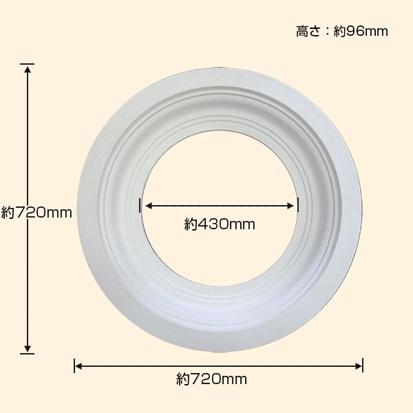 【NGGD004】ゴールデンモールGRG製 ドーム型天井縁飾り 外径 720mm 。