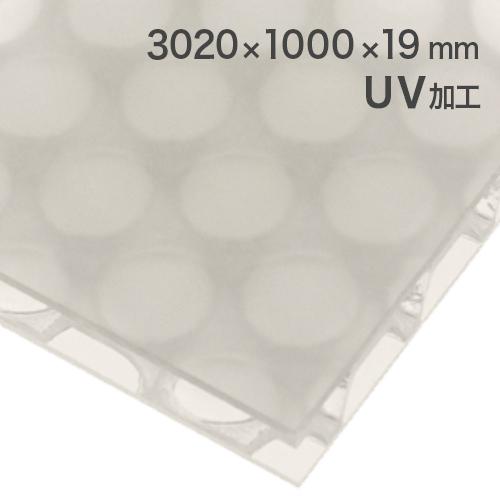 60%割引 アクリル樹脂+ポリカーボネイトパネル オパール半透明・艶なし UV加工 3020×1000×19mm [NCB4019OP] ※アウトレット在庫限り