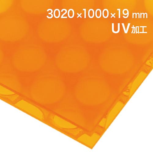 60%割引 アクリル樹脂+ポリカーボネイトパネル オレンジ半透明・艶なし UV加工 3020×1000×19mm [NCB4019OR] ※アウトレット在庫限り