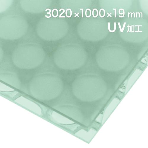60%割引 アクリル樹脂+ポリカーボネイトパネル グラスグリーン半透明・艶なし UV加工 3020×1000×19mm [NCB4019GG] ※アウトレット在庫限り