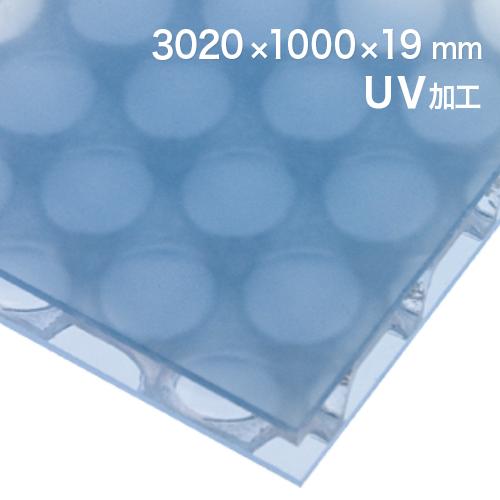 60%割引 アクリル樹脂+ポリカーボネイトパネル アイスブルー半透明・艶なし UV加工 3020×1000×19mm [NCB4019IB] ※アウトレット在庫限り