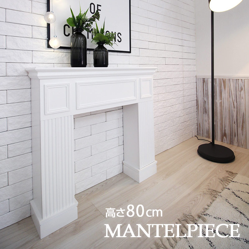 【NFP080GWT】 木製マントルピース 組立式 高さ80cm 80×86×19cm ホワイト ※受注生産品