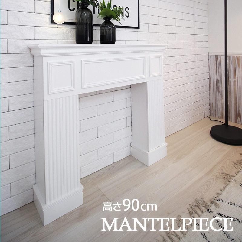 【NFP090GWT】 木製マントルピース 組立式 高さ90cm 90×96×22cm ホワイト ※受注生産品