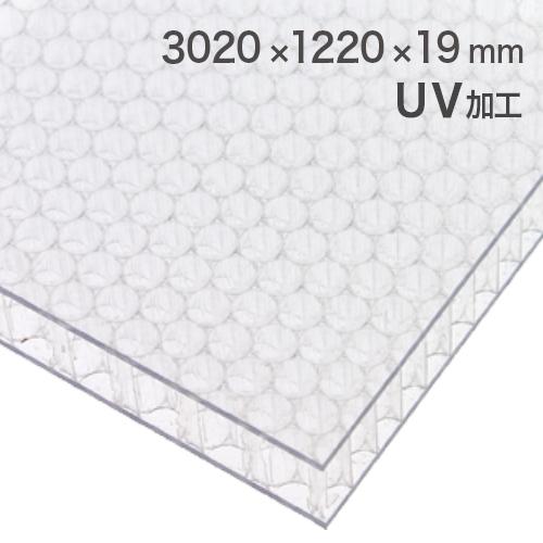 60%割引 ポリカーボネイトパネル 半透明・艶あり UV加工 3020×1220×19mm [NAB2019CL] ※アウトレット在庫限り