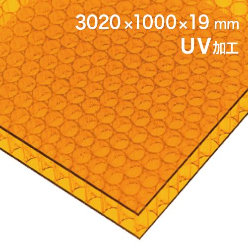 60%割引 ポリカーボネイトパネル オレンジ半透明・艶あり UV加工 3020×1000×19mm [NAB3019OR] ※アウトレット在庫限り