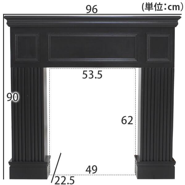 【NFP090GBK】 木製マントルピース 組立式 高さ90cm 90×96×22cm ブラック ※受注生産品