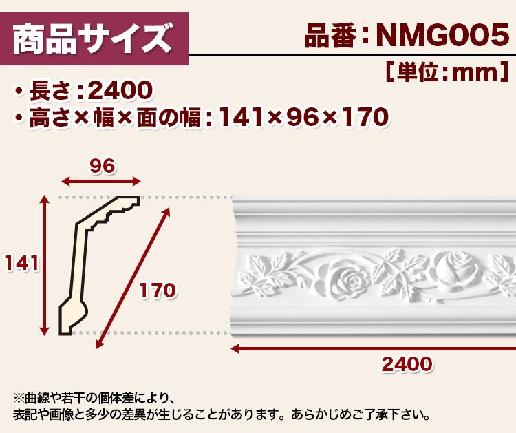 【NMG005】ゴールデンモール 廻り縁 モールディング ポリウレタン製 141×96×2400mm