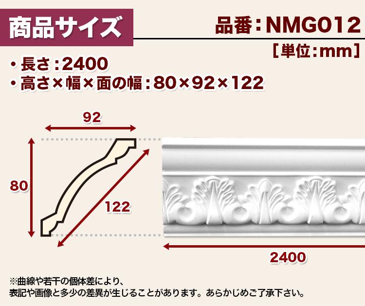 NMG012 ポリウレタン製モールディング 廻り縁 ゴールデンモール 80×92×2400mm