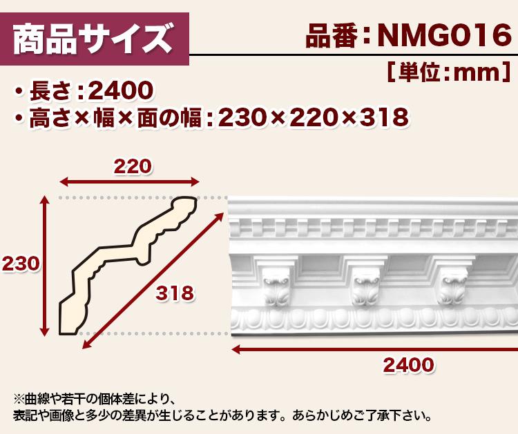 【NMG016】ゴールデンモール 廻り縁 モールディング ポリウレタン製 230×220×2400mm