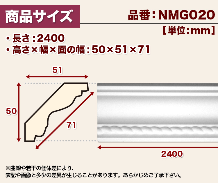 【NMG020】ゴールデンモール 廻り縁 モールディング ポリウレタン製 50×51×2400mm
