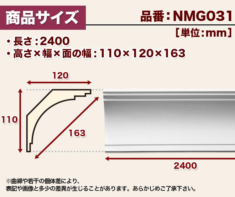 【NMG031】ゴールデンモール 廻り縁 モールディング ポリウレタン製 110×120×2400mm 。