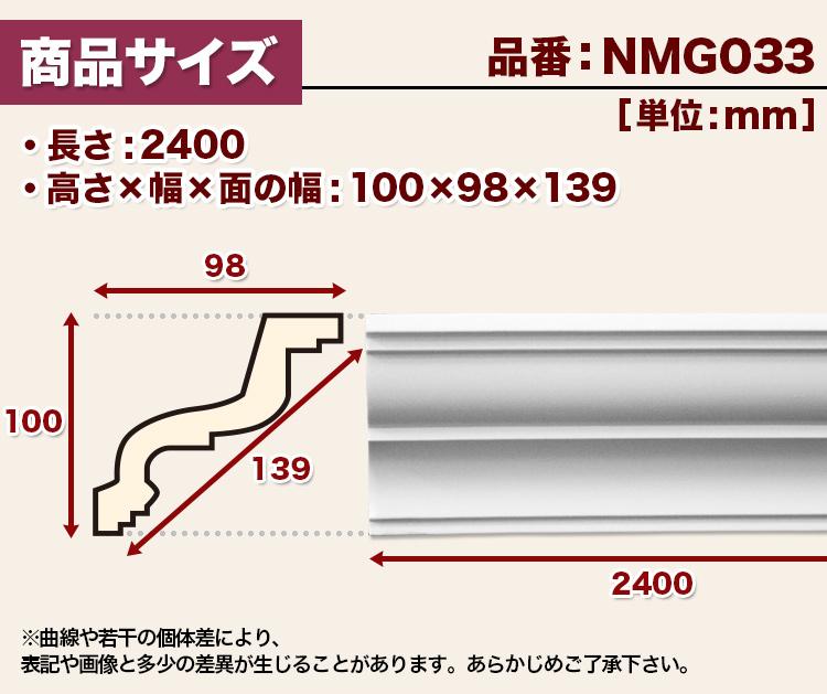 【NMG033】ゴールデンモール 廻り縁 モールディング ポリウレタン製 100×98×2400mm