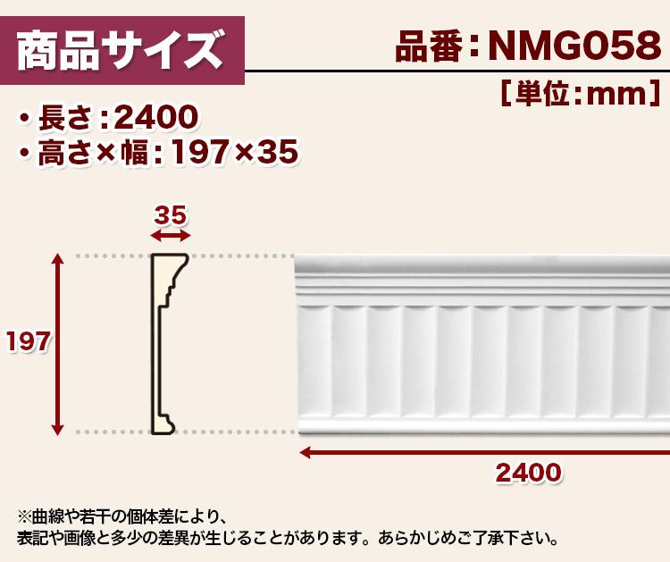 NMG058 ポリウレタン製モールディング 廻り縁 ゴールデンモール 197×35×2400mm