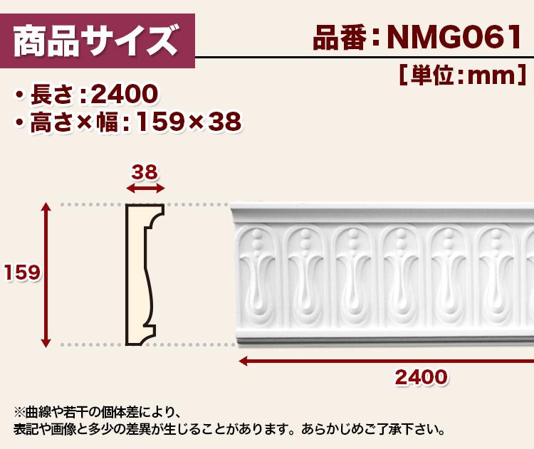 NMG061 ポリウレタン製モールディング チェアレール ゴールデンモール  159×38×2400mm