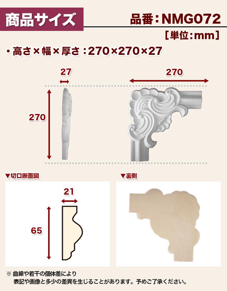 【NMG072】ゴールデンモール コーナーフレーム 270×270×27mm