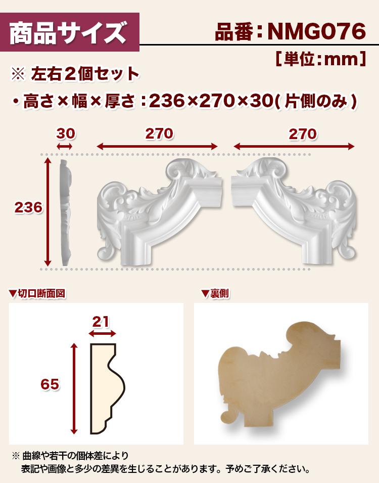 【NMG076】ゴールデンモール コーナーフレーム 236×270×30mm
