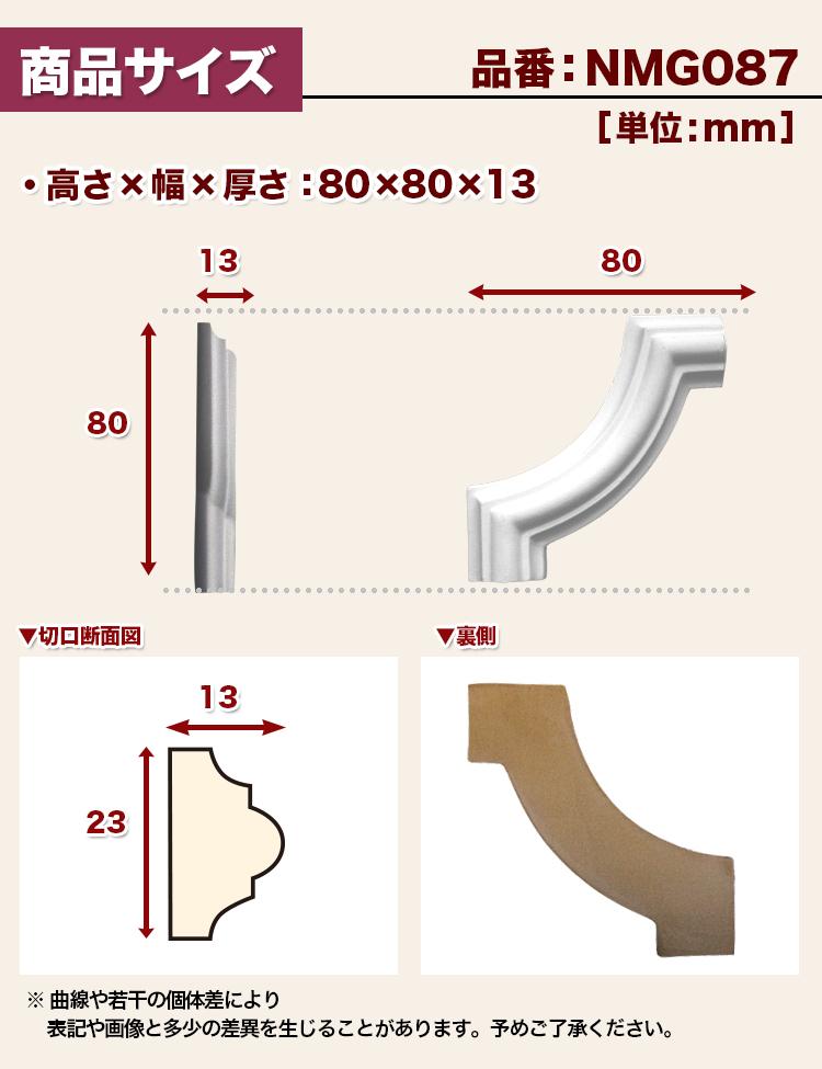 【NMG087】ゴールデンモール コーナーフレーム 80×80×13mm