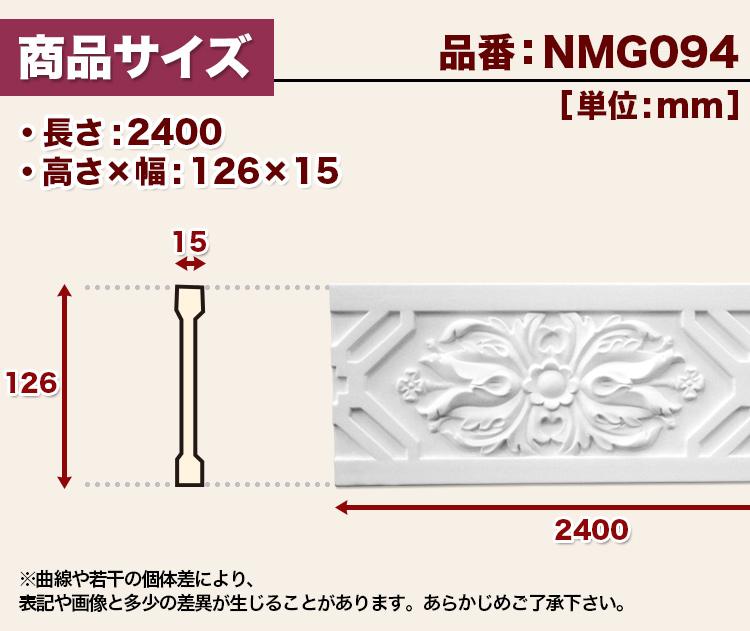 NMG094 ポリウレタン製モールディング チェアレール ゴールデンモール  126×15×2400mm