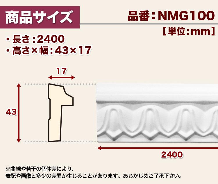 NMG100|ポリウレタン製モールディング チェアレール ゴールデンモール  43×17×2400mm