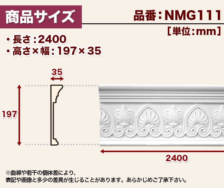 【NMG111】ゴールデンモール 廻り縁 モールディング ポリウレタン製 (カーテンボックス飾りにも利用可) 197×35×2400mm