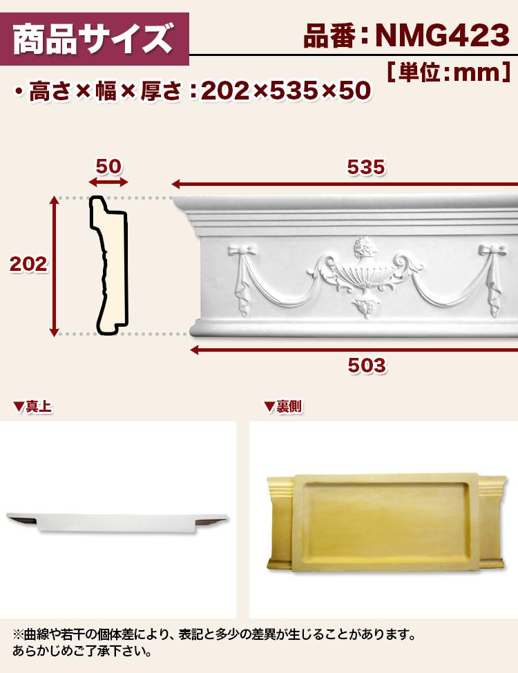 【NMG423】ゴールデンモール ピラスター(コラム) アクセント 202×535×50mm