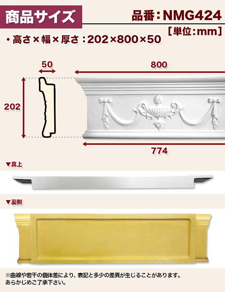 【NMG424】ゴールデンモール ピラスター(コラム) アクセント 202×800×50mm